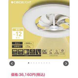 ドウシシャ(ドウシシャ)の新品同様 照明に扇風機が付いてるお洒落な照明(天井照明)