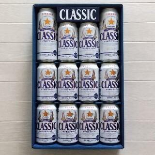 北海道限定 サッポロクラシック ビール 12 缶