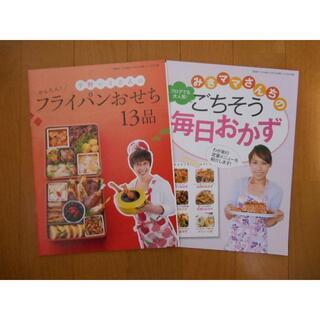 シュフトセイカツシャ(主婦と生活社)のレシピ付録 6冊【即購入OK】(料理/グルメ)