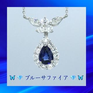 濃厚ブルー❗️サファイヤ ダイヤモンド Pt900 プラチナ ペンダント(ネックレス)
