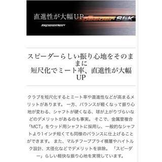 再値下げ!! Speeder SLK 6S コブラスリーブ付き(クラブ)