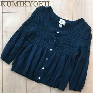 クミキョク(kumikyoku(組曲))のKUMIKYOKU編み込みウールニットカーディガン濃緑モスグリーン2 23区(カーディガン)