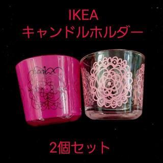 イケア(IKEA)の中古☆IKEA イケア ガラス製キャンドルホルダー ピンク花柄 2個セット(アロマポット/アロマランプ/芳香器)