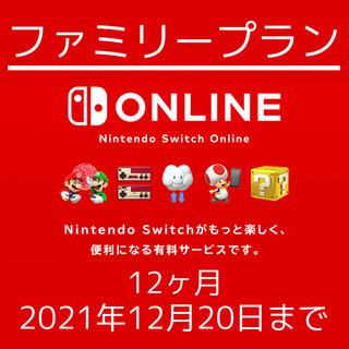 ニンテンドースイッチ(Nintendo Switch)のニンテンドー スイッチオンライン 12ヶ月利用 ファミリープラン(ゲーム)
