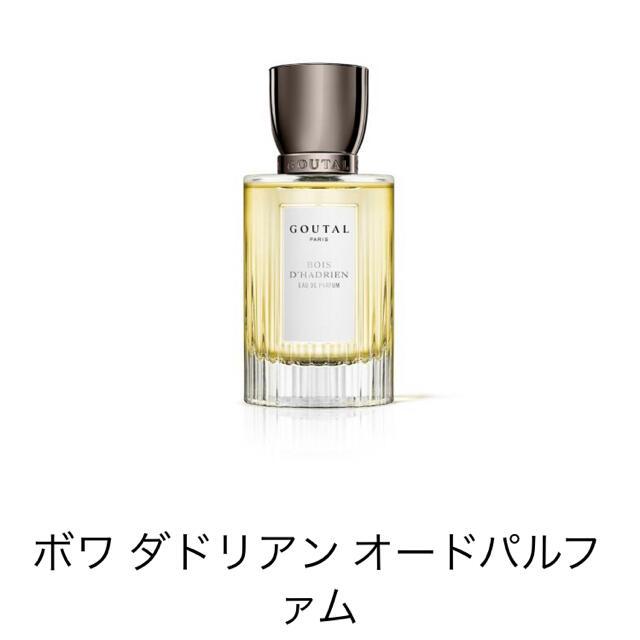 Annick Goutal(アニックグタール)のアニックグタール 香水 コスメ/美容の香水(ユニセックス)の商品写真