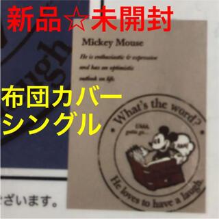 ディズニー(Disney)の掛け布団カバー☆シングル☆ディズニー☆ミッキー☆シンプル☆ベージュ☆(シーツ/カバー)