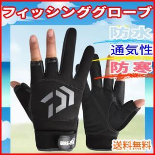 釣り 作業 (用 手袋 グローブ )ブラック フィッシンググローブ 指3本 出し(ウエア)