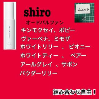 シロ(shiro)のshiro オードパルファン アールグレイ、ヴァーベナ、ホワイトティー、サボン(香水(女性用))