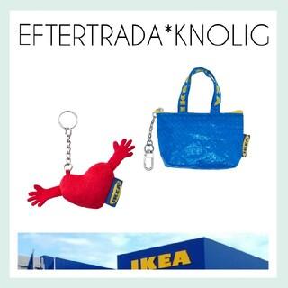 イケア(IKEA)の新品未使用【IKEA】EFTERTRADA*KNOLIG キーリング ミニバック(小物入れ)