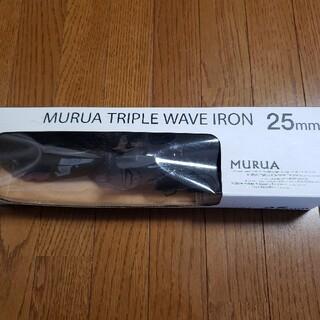 ムルーア(MURUA)のMURUA トリプルウェーブアイロン25mm(ヘアアイロン)