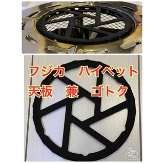 フジカ ハイペット 天板 五徳 ゴトク(調理器具)