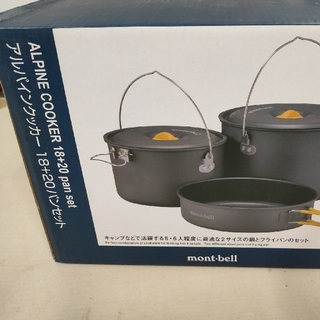 モンベル(mont bell)のモンベル アルパインクッカー18+20パンセット新品未使用(調理器具)