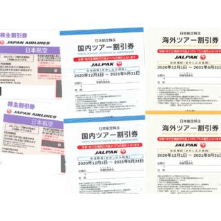 送込 jal 株主優待券 国内・海外ツアー 割引券 JAL 2021年5月(その他)