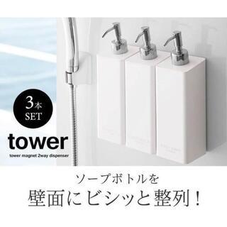 tower ツーウェイディスペンサー ボトル 3本セット(バス収納)