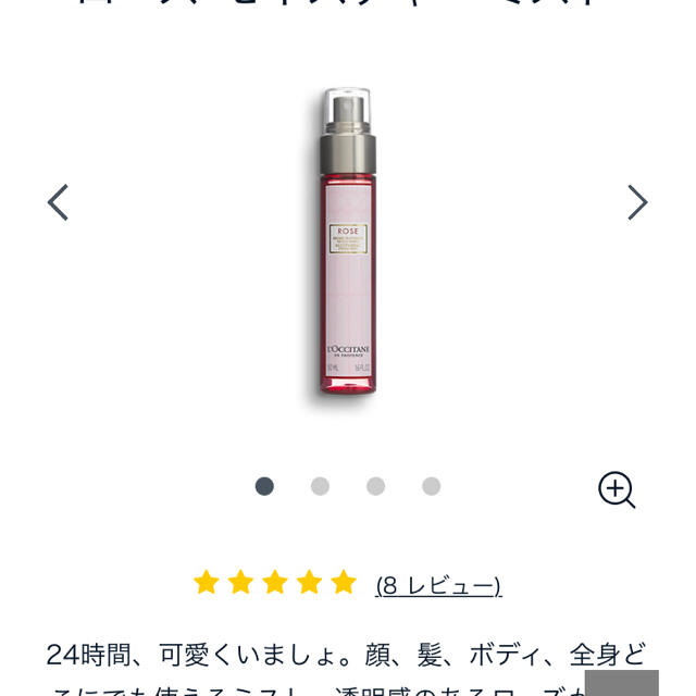 L'OCCITANE(ロクシタン)のロクシタンローズモイスチャーミスト コスメ/美容のスキンケア/基礎化粧品(化粧水/ローション)の商品写真