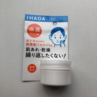 シセイドウ(SHISEIDO (資生堂))のIHADA 保護バーム(フェイスオイル/バーム)