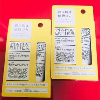 ママバター(MAMA BUTTER)のママバター リップトリートメント☆☆☆2本セット♪(リップケア/リップクリーム)
