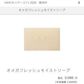 エムアイエムシー(MiMC)のでちゃん様専用☻エムアイエムシー オメガフレッシュモイストソープ未使用(洗顔料)