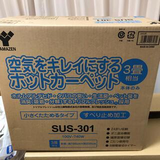 ヤマゼン(山善)の新品・未開封 山善 ホットカーペット 3畳用 SUS-301 (ホットカーペット)