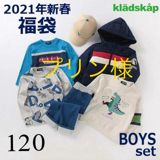 クレードスコープ(kladskap)のクレードスコープ 2021福袋 新品未使用 120 (その他)
