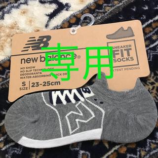 ニューバランス(New Balance)の新品ニューバランス スニーカーソックス 232425(ソックス)