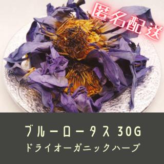 オーガニック ブルーロータス 30g 匿名配送(ドライフラワー)