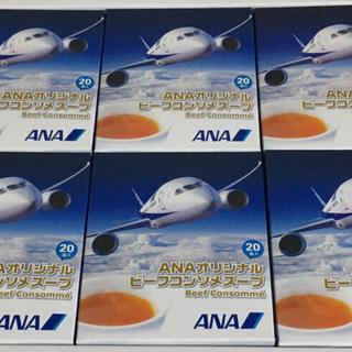 ANAオリジナル ビーフコンソメスープ 3箱セット 60袋