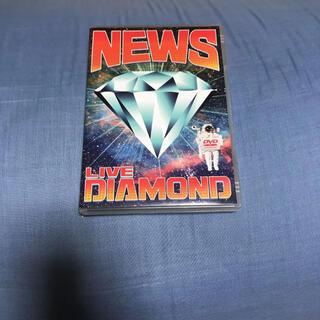 ジャニーズ(Johnny's)のNEWS DVD LIVE Diamond ジャニーズ 通常盤(ミュージック)
