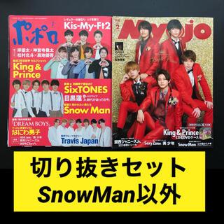 ジャニーズ(Johnny's)の2021年2月号 Myojo/ポポロ 2誌切り抜きセット(その他)