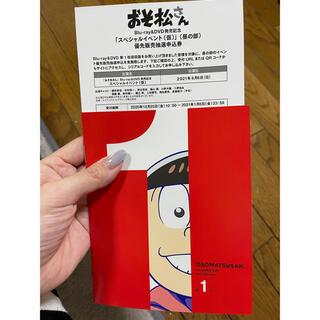 おそ松さん イベント優先販売抽選申込券【昼の部】(声優/アニメ)