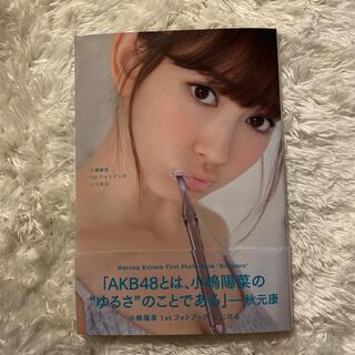 タカラジマシャ(宝島社)のこじはる 小嶋陽菜1stフォトブック(女性タレント)