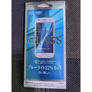 エヌティティドコモ(NTTdocomo)のらくらくスマートフォン 強化ガラス F-42A/F01L  GE2759F42A(保護フィルム)