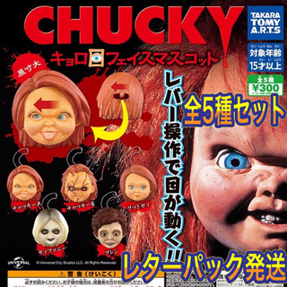 タカラトミーアーツ(T-ARTS)のCHUCKY チャッキー  キョロ目フェイスマスコット 全5種 ガチャ(SF/ファンタジー/ホラー)