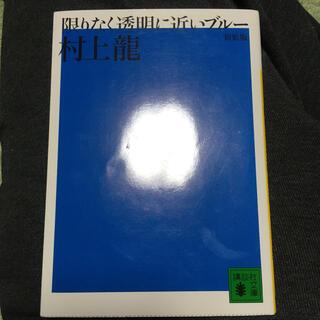 限りなく透明に近いブル- 新装版(文学/小説)