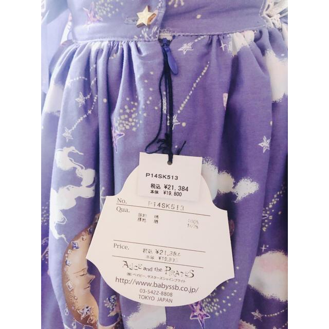 ALICE and the PIRATES(アリスアンドザパイレーツ)の雲の上の宝石の国スカート レディースのスカート(ひざ丈スカート)の商品写真