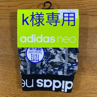 アディダス(adidas)のadidas neo ボクサーブリーフ150(下着)