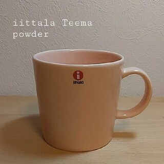 イッタラ(iittala)の新品 イッタラ ティーマ マグカップ  パウダー(グラス/カップ)