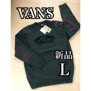 ヴァンズ(VANS)の新品!VANS 別布付き ニット セーター L グリーン(ニット/セーター)