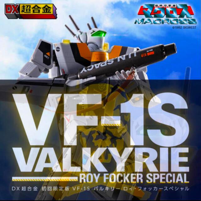 macros(マクロス)のDX超合金 初回限定版VF-1S バルキリー ロイ・フォッカースペシャル エンタメ/ホビーのフィギュア(アニメ/ゲーム)の商品写真