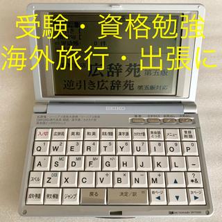 セイコー(SEIKO)のSEIKO 電子辞書 SR-T5000[稼働確認済](電子ブックリーダー)