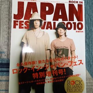 ロックインジャパンフェス2010特別増刊号(音楽フェス)