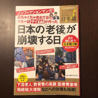 めちゃくちゃ売れてるマネ-誌ザイが作った日本の「老後」が崩壊する日 ザイの人気連(ビジネス/経済)