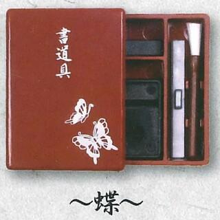 ミチュア習字セット3 蝶(書道用品)