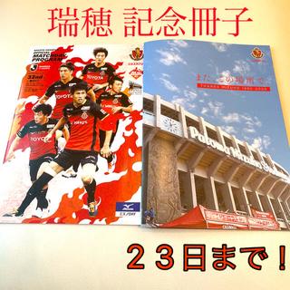 名古屋グランパス 瑞穂スタジアム ラストマッチ 記念冊子 マッチデープログラム(記念品/関連グッズ)