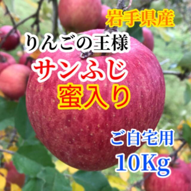 【送料込】蜜入りサンふじ 10㎏ 訳あり 24〜40個前後 食品/飲料/酒の食品(フルーツ)の商品写真