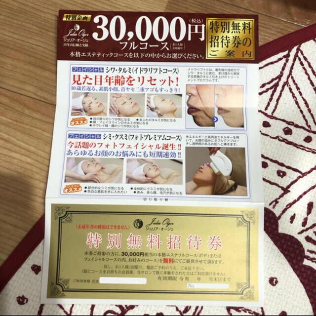 3ce - ジュリア・オージェ エステ 特別無料招待券の通販 by shop ...