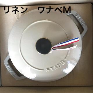 ストウブ(STAUB)の【新品未使用】ストウブ リネン ワナベ Wa-NABE Mサイズ 18cm(鍋/フライパン)