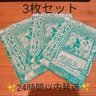 ユウギオウ(遊戯王)の3枚セットプロキシー・ホース Vジャンプ 2021年 02月号 付録 遊戯王(シングルカード)
