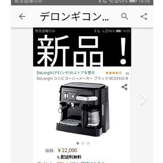 デロンギ(DeLonghi)の【よつお様専用】デロンギコンビコーヒーメーカー BCO410 J -B(コーヒーメーカー)