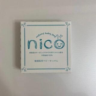 新品・未使用 nico石鹸